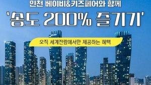 '인천 베이비&키즈페어'가 주는 특별한 선물, 인천지역 할인쿠폰 이벤트 열려