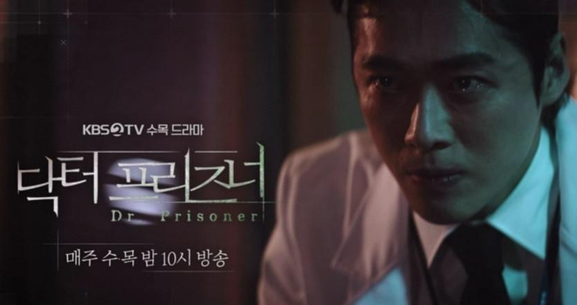 사진=KBS2 '닥터 프리즈너'