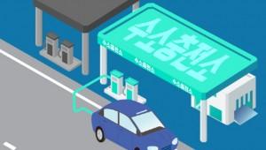 정부, 8월까지 '수소충전소 구축 방안' 발표