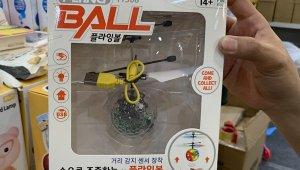 꿀템스토어, 아이들이 좋아하는 장난감 제품 소개