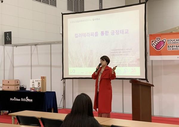 [인천 베이비&키즈페어] 맘스클래스, '컬러를 통한 긍정 태교특강' 개최