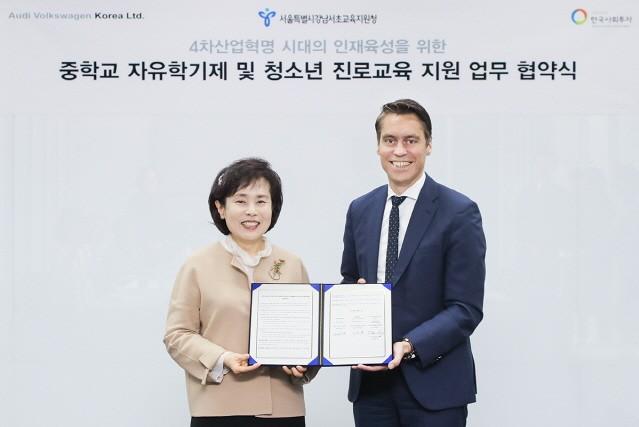 아우디폭스바겐, 서울 자유학기제 '투모로드스쿨' 업무협약 체결