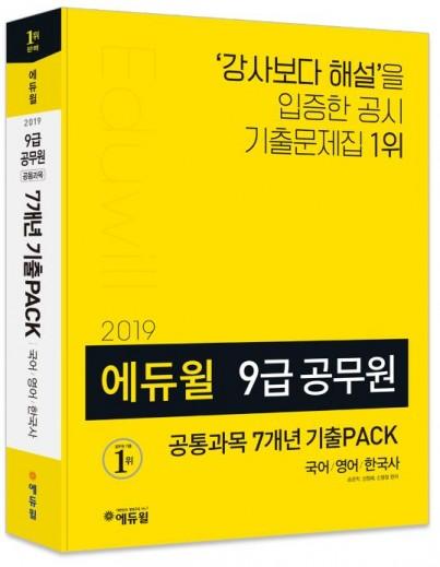 에듀윌 9급공무원 시험 대비 7개년 기출문제집, 온라인서점 베스트셀러 1위