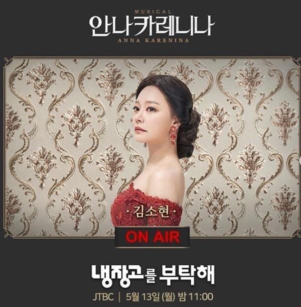 사진=김소현 SNS