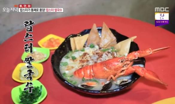 사진=MBC '생방송 오늘저녁'