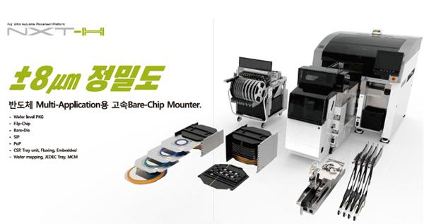 [2019 Electronics Manufacturing Korea] INTERCEM Korea Introduces 'FUJI Chip Mounter NXT IIII' at EMK