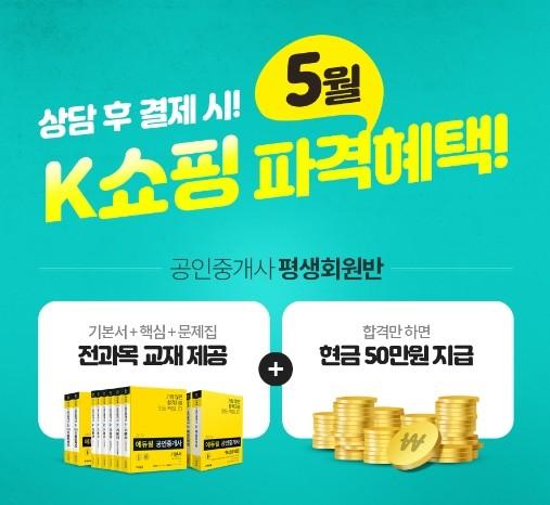 에듀윌, 13일밤 K쇼핑 통해 공인중개사 합격 위한 혜택 선봬