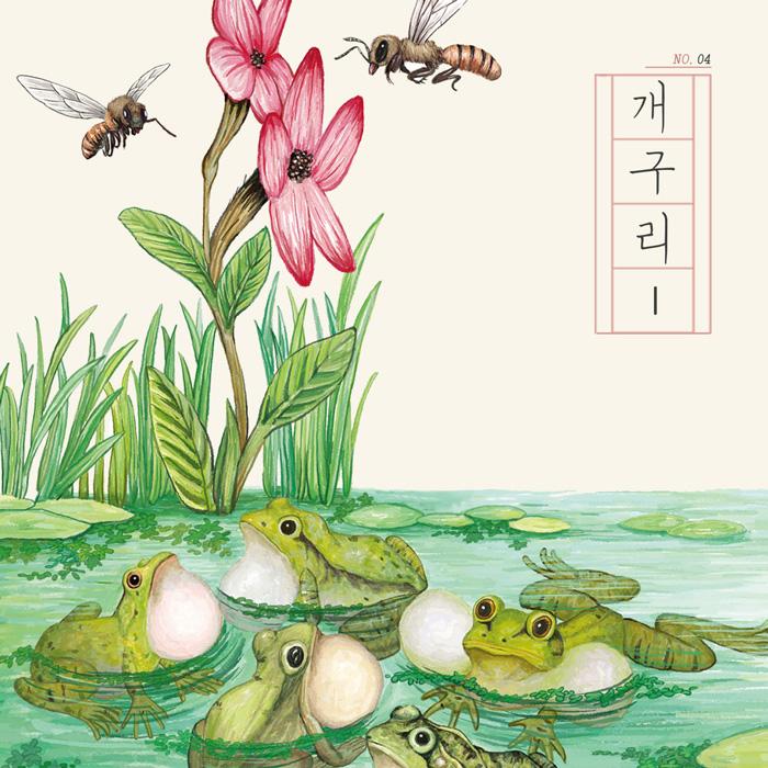 [카드뉴스]개구리
