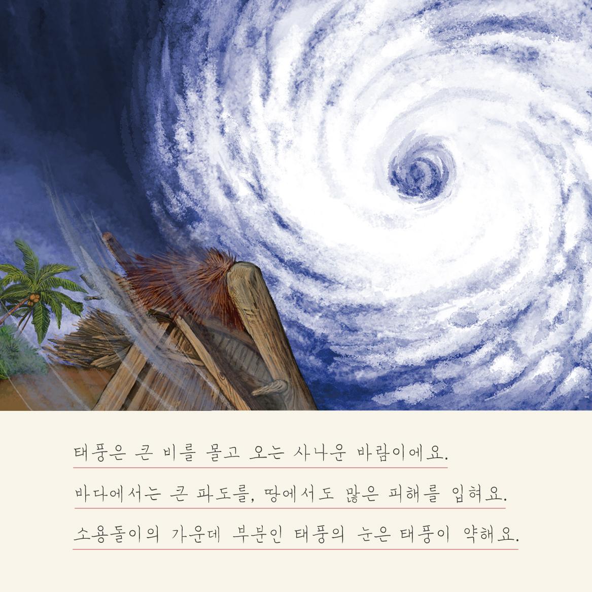 [카드뉴스] 날씨와 환경