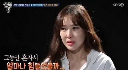 사진=KBS2 '살림남2'