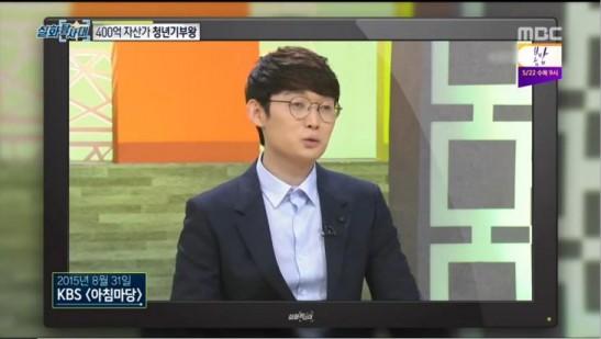 사진=MBC '실화탐사대'