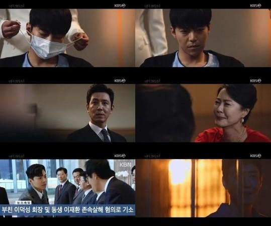 사진=KBS2 '닥터 프리즈너' 방송 캡처