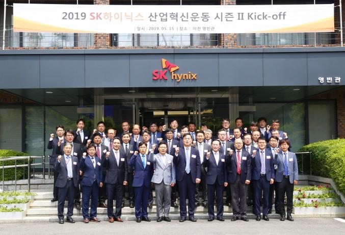 15일 이천에서 열린 SK하이닉스 산업혁신운동 시즌2 출범식에서 참석자들이 기념촬영을 하고 있다.