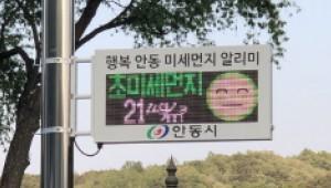 경북 안동시, '미세먼지 알리미' 운영