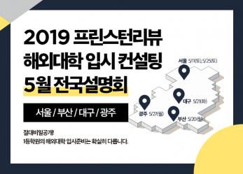 프린스턴리뷰학원, 해외 대학입시 컨설팅 전국 설명회 개최