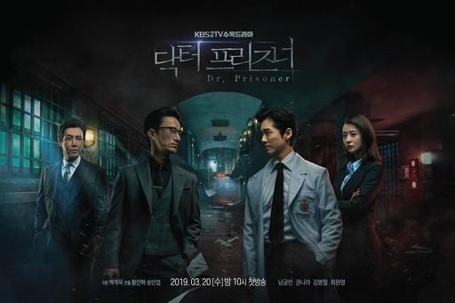 사진=KBS2 '닥터 프리즈너' 포스터