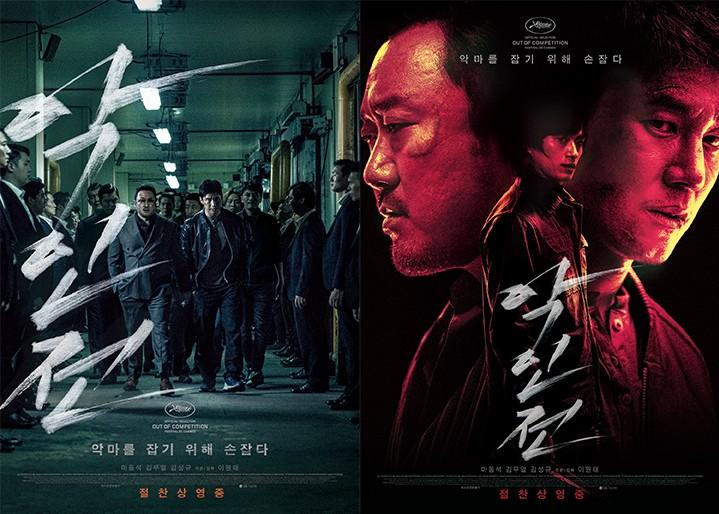 영화 '악인전' 개봉 기념! 출격x악인들 포스터