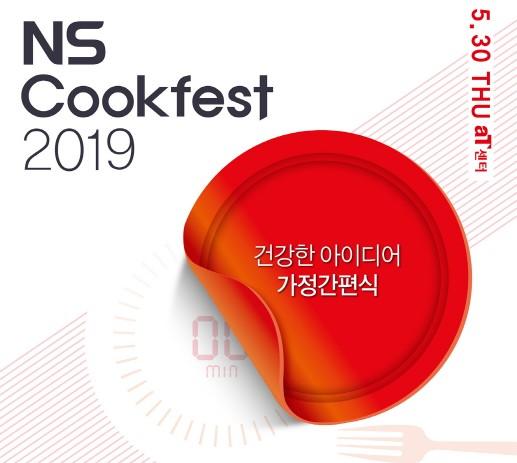 NS홈쇼핑, 'NS Cookfest 2019' 참가 신청 역대 최고치