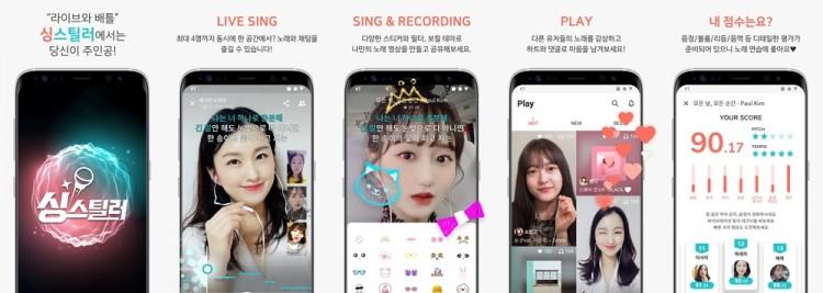 싱스틸러 앱의 주요 기능 및 서비스 화면 [사진=KT]