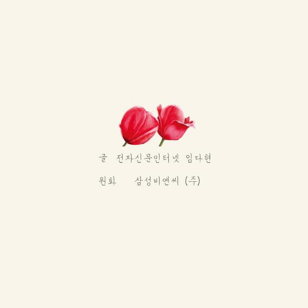 [카드뉴스] 튤립