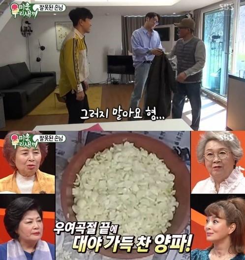 사진= SBS 방송 캡쳐