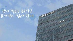 SBA-한국지식재산보호원, '콘텐츠 제작사 지원협력' 업무협약 체결