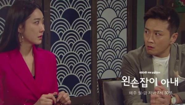 사진=KBS2 '왼손잡이 아내'