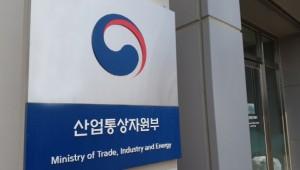 산업부, 지역경제 이끌 중견기업 7곳 육성·지원
