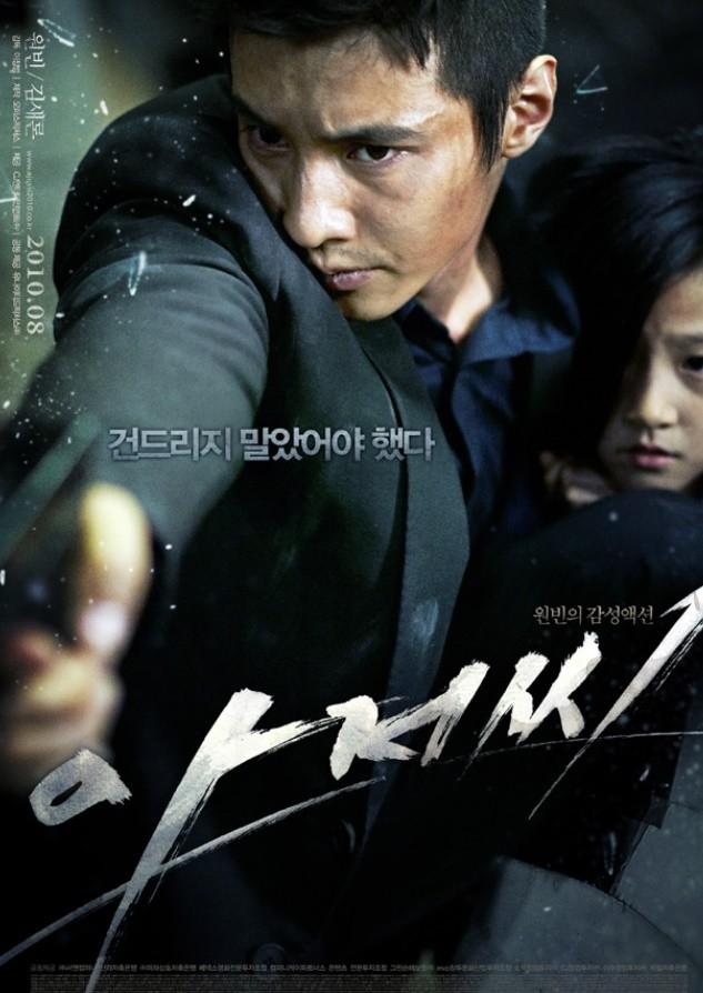 사진: 영화 포스터