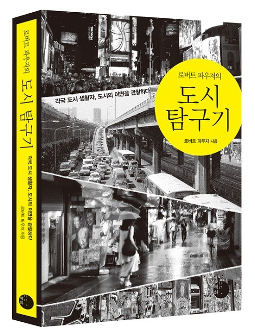 [화제의 신간] '로버트 파우저의 도시 탐구기'…각국 도시 그 이면의 흥미로운 관찰
