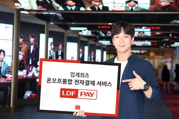 롯데면세점, 전자식 결제 수단 'LDF PAY' 서비스 도입