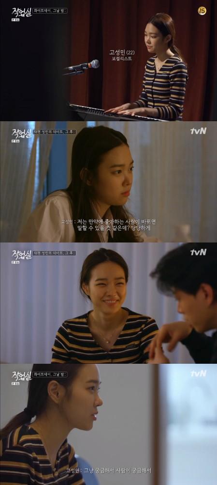 사진=tvN '작업실' 방송