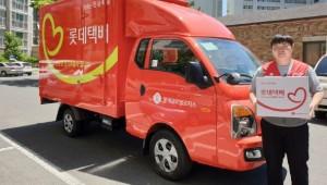 롯데글로벌로지스, 환경친화적 전기택배차량 배송현장 투입
