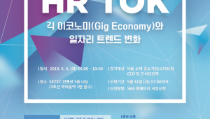 SBA, 내달 4일 SETEC컨벤션서 인사네트워크 세미나 'HR TOK' 개최