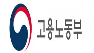 최저임금위 공익위원 8명 위촉…30일 내년 전원회의 개최