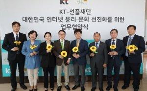 KT-선플재단, 인터넷 선플 운동 업무협약