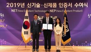 경동원 초고효율 단열재 '플렉스썸' 신제품인증마크 획득