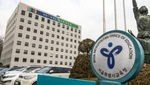 서울시교육청, 1조 6000억원 증액 추경…고교무상교육 375억 추가 투입