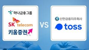 키움 vs 토스…26일 신규인터넷은행 예비인가 발표