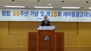 새마을금고, 창립 '56주년 기념식 및 대상 시상식' 개최
