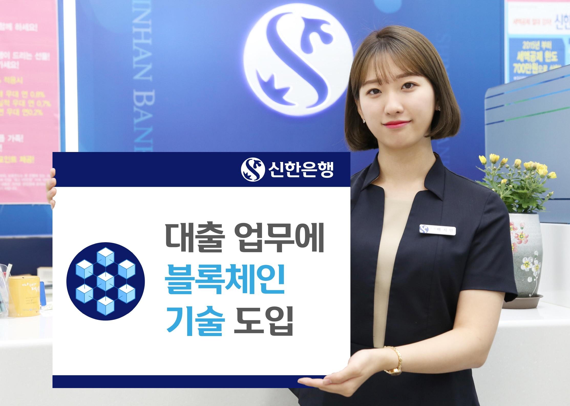제공=신한은행