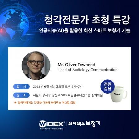 와이덱스보청기, '인공지능(AI) 보청기 기술' 무료특강 개최