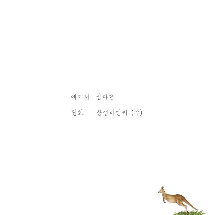 [카드뉴스] 캥거루