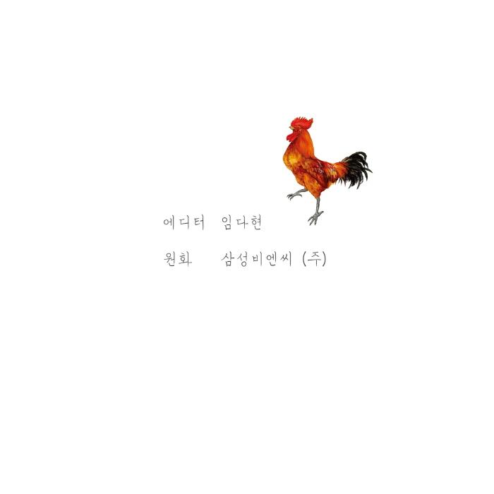 [카드뉴스] 닭