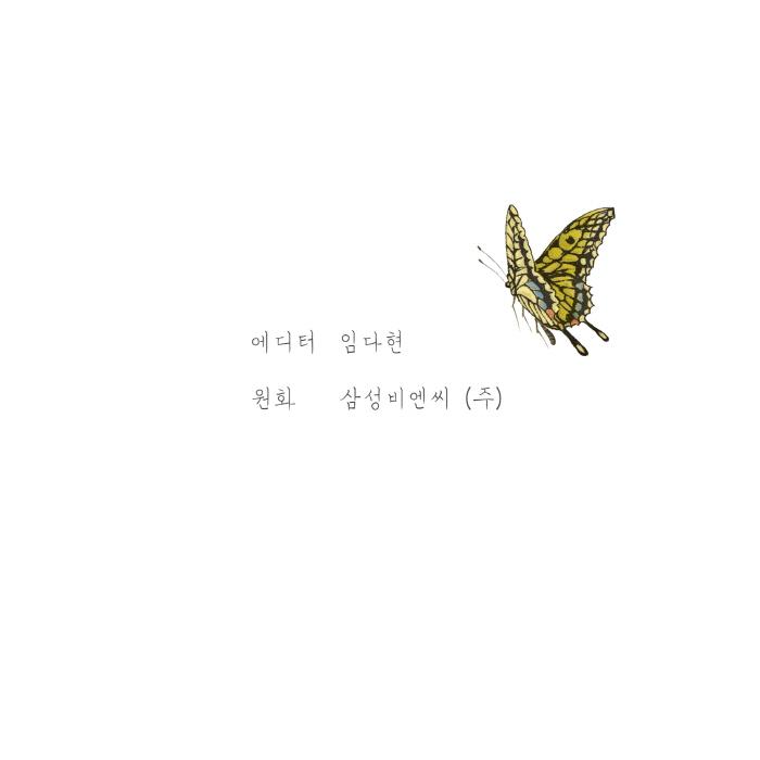 [카드뉴스] 나비