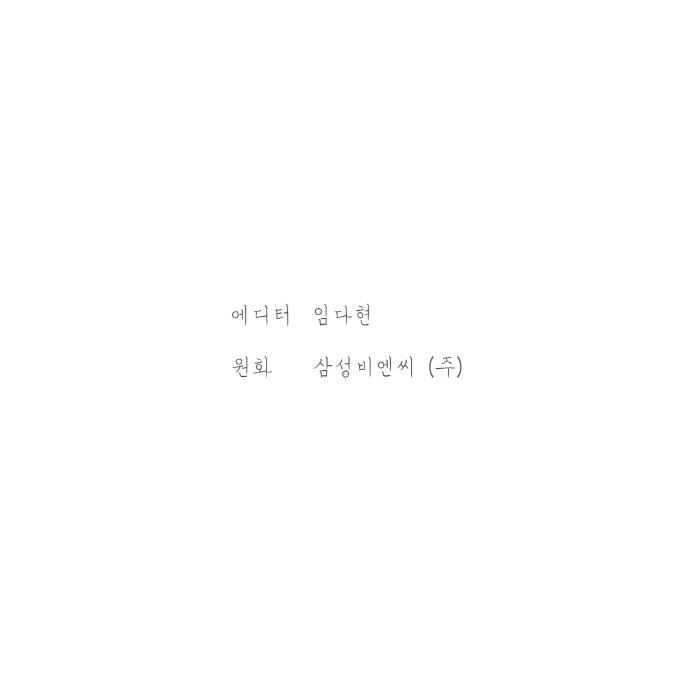 [카드뉴스] 원앙과 고니