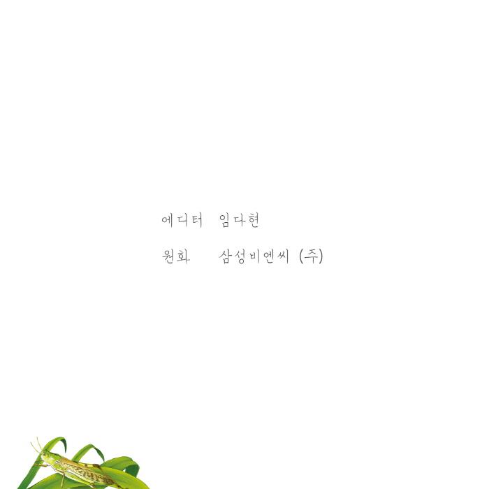 [카드뉴스] 메뚜기와 여치