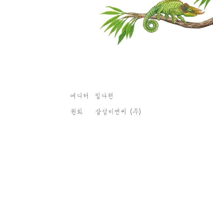 [카드뉴스] 카멜레온