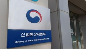 산업부, 30~31일 '2019 디지털 경제 콘퍼런스' 개최