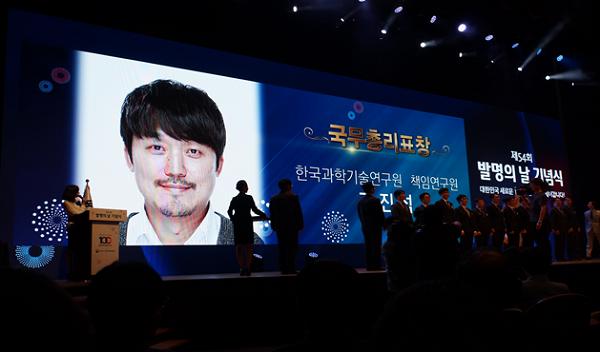 김진석 박사, 광섬유 모션캡쳐 기술개발로 발명의 날 국무총리 표창 수상